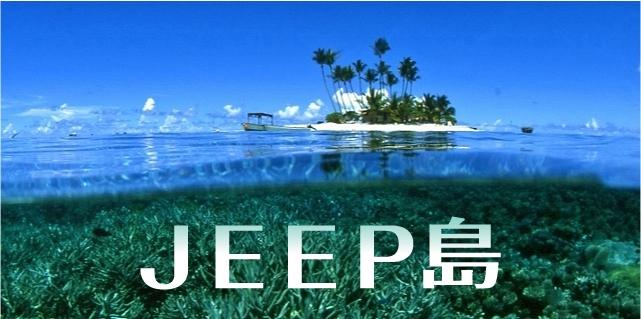 JEEP島バナー