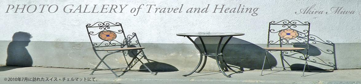 旅と癒しのフォトギャラリー