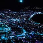夜景と月とのコラボは、街の灯が呼吸しているよう【函館・後編】