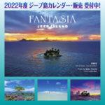 来年度(2022年)ジープ島カレンダー、先行予約開始!